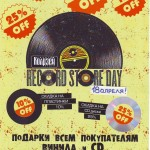 RECORD STORE DAY 2015!